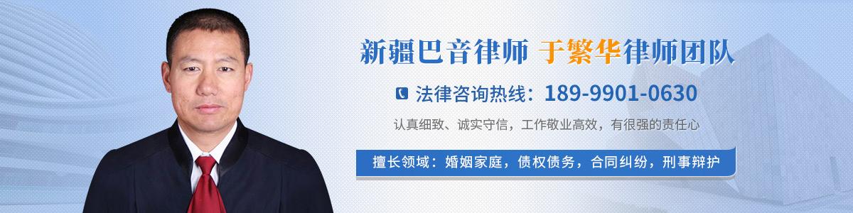和静县于繁华律师
