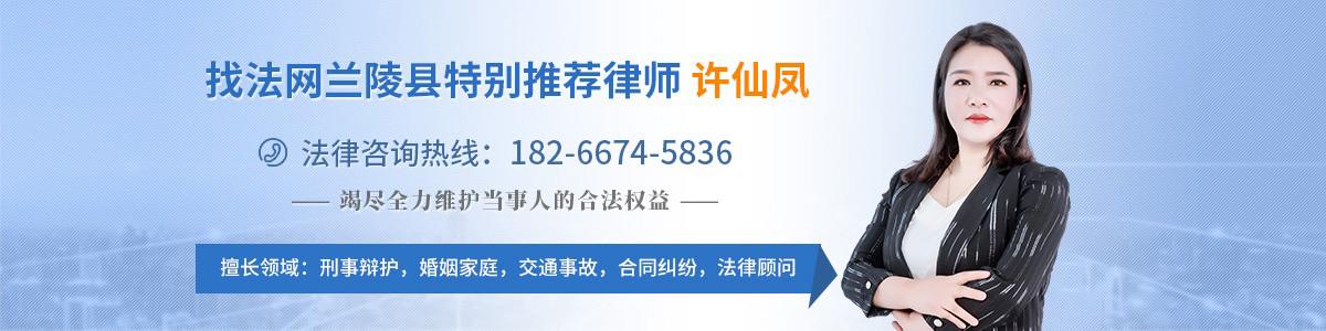 兰陵县许仙凤律师