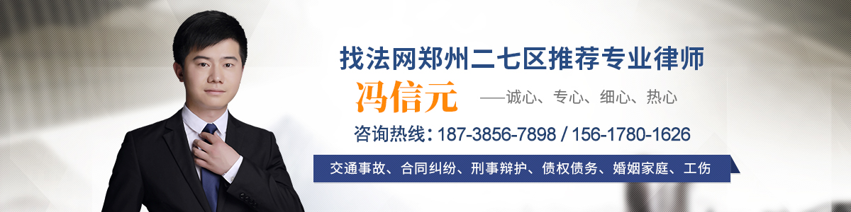 二七区冯信元律师