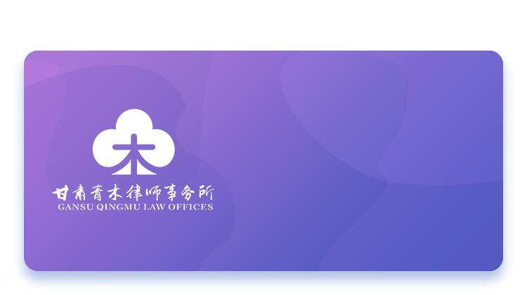 甘肃青木律师事务所