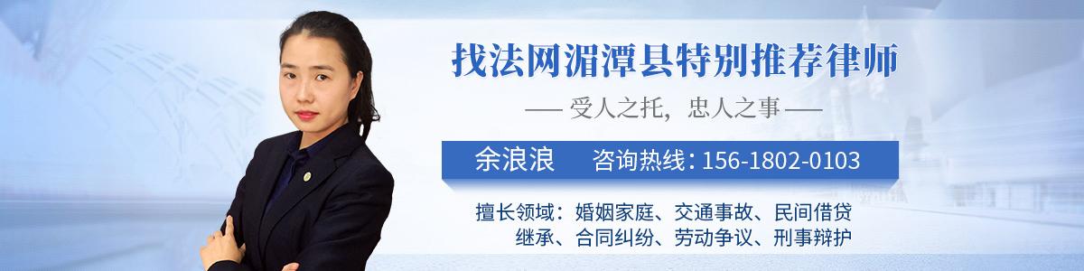 湄潭县余浪浪律师