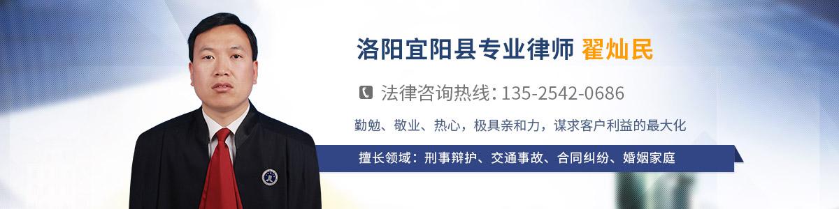 宜阳县翟灿民律师