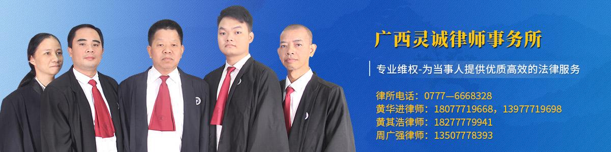 灵山县黄华进律师