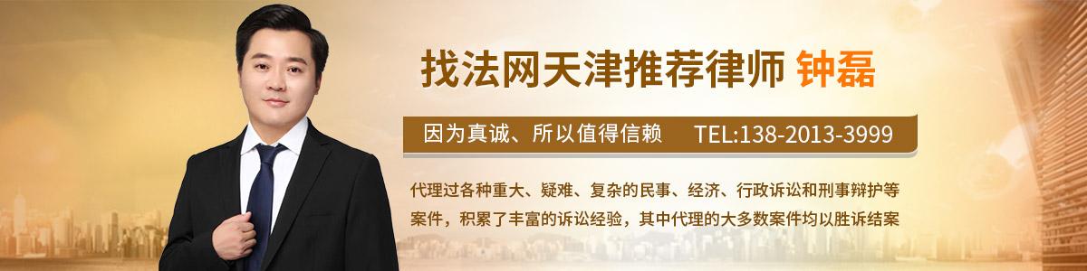西青区钟磊律师
