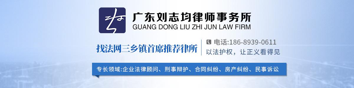 三乡镇刘志均事务所律师