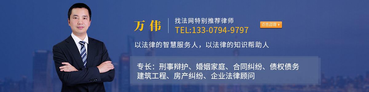 南丰县万伟律师