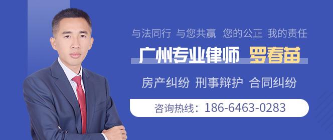 广东广州罗春苗律师