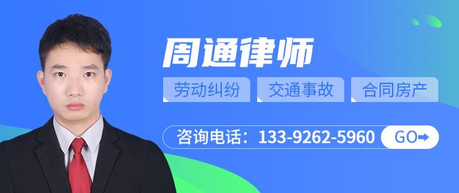 广东广州周通律师