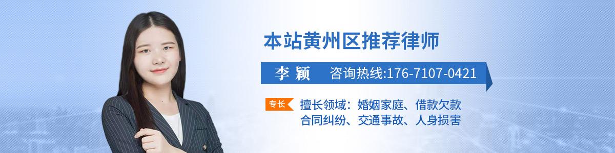 黄州区李颖律师