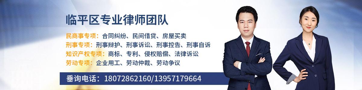 临平区谌进律师