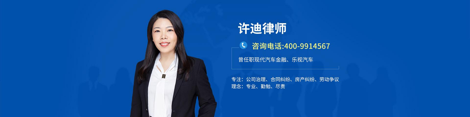 许迪律师网站