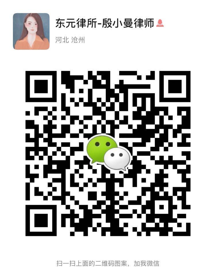 殷小曼律师微信二维码