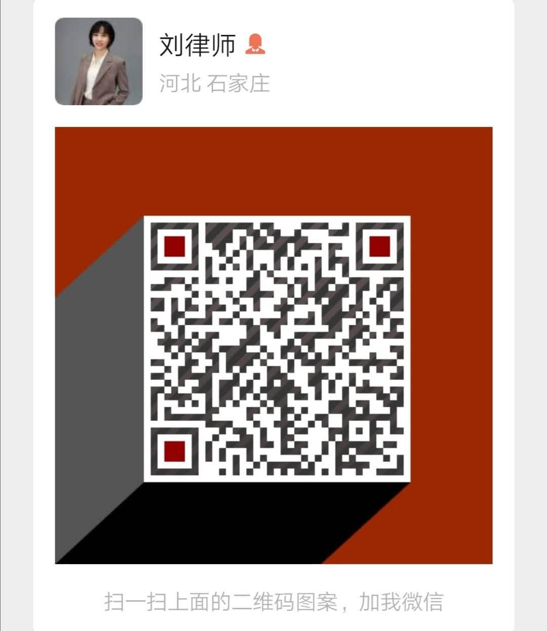 刘琳琳律师微信二维码