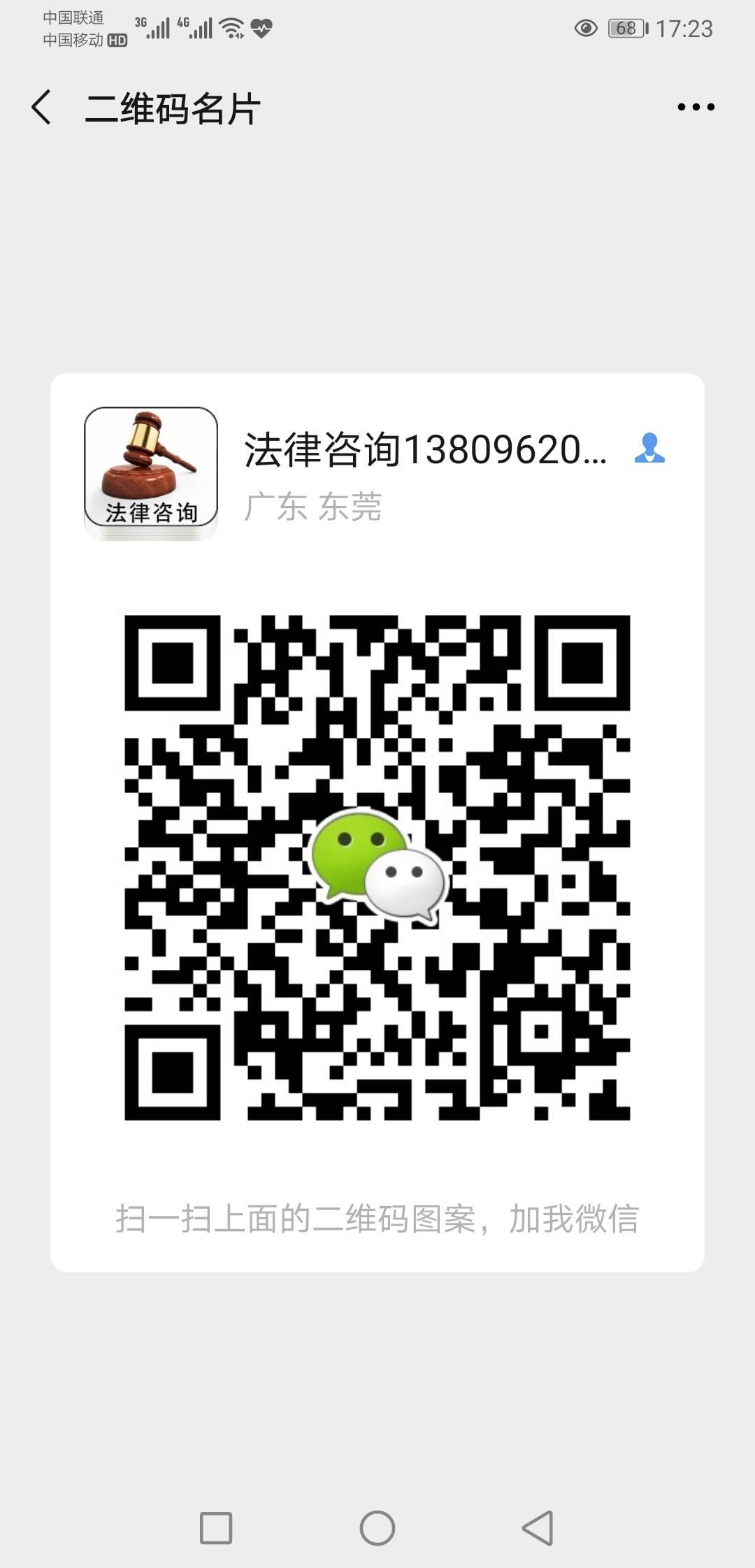 钟春成律师微信二维码