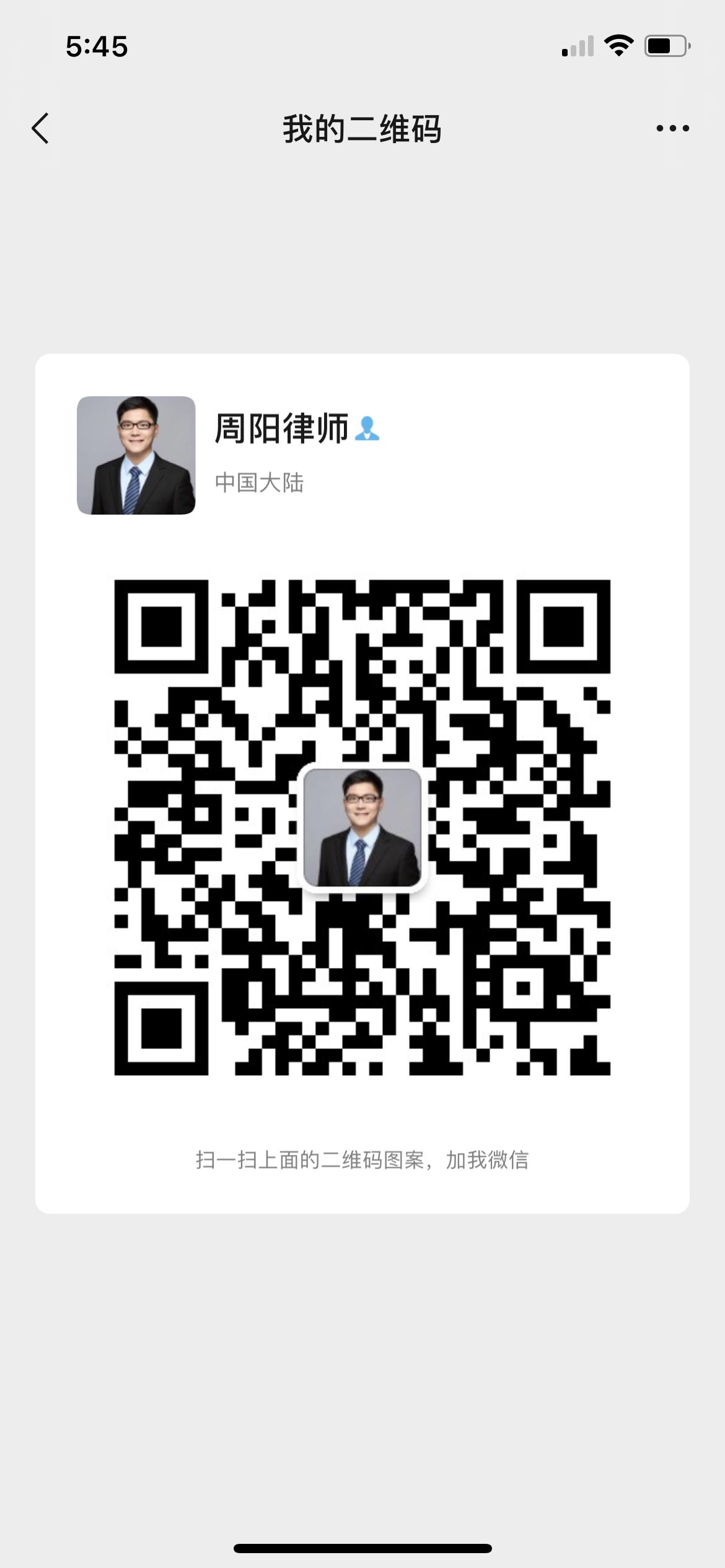 周阳律师微信二维码