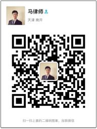 马冲律师微信二维码