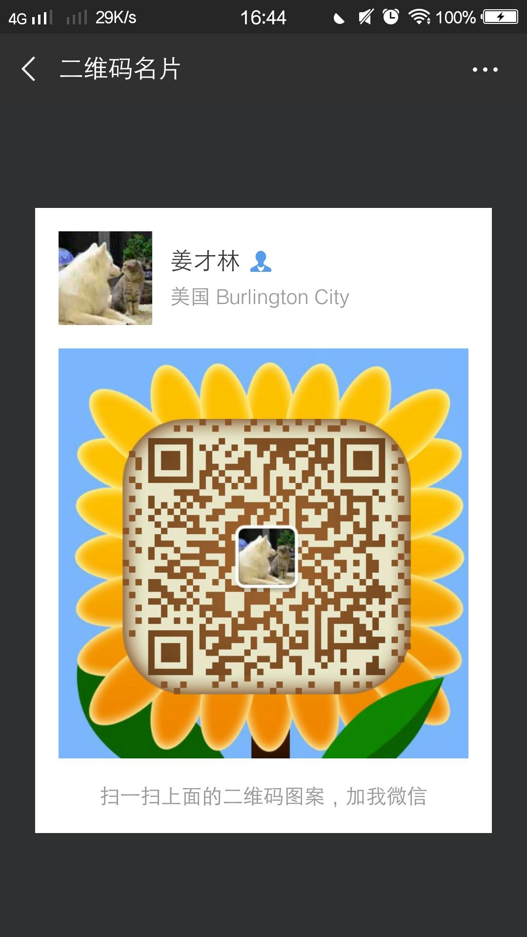 姜才林律师微信二维码