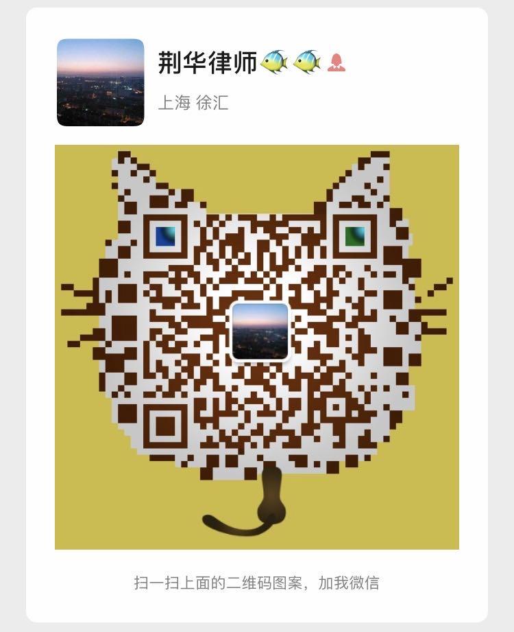 荆华律师微信二维码