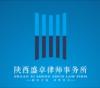 汉中律师陕西盛卓律师事务所