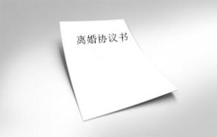 2018离婚协议书范文汇总