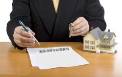 购房合同可以贷款吗
