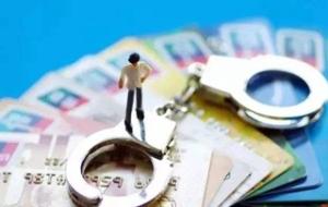 非法吸收公众存款罪的立案标准