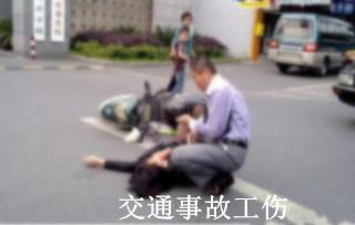 交通事故工伤
