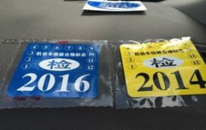 车辆年检流程