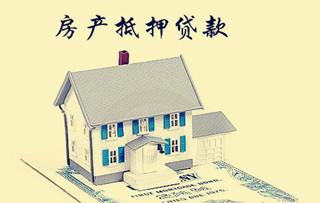 民间借贷房产抵押