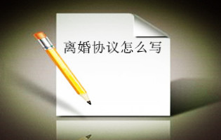离婚协议怎么写