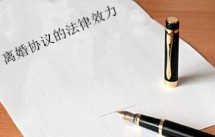 离婚协议的法律效力