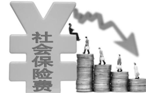 社会保险缴费基数规定