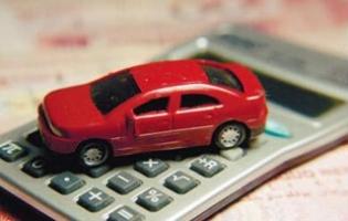 汽车保险费用计算