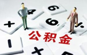 北京公积金贷款额度