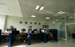 广州公积金贷款额度