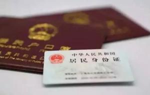 居民身份证的作用