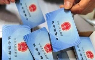 上海社保个人缴费