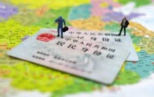 身份证可以异地办理吗