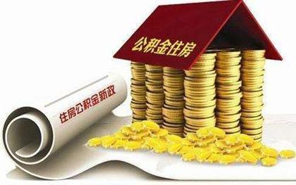 住房公积金提取条件