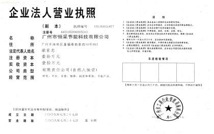 营业执照年检过期罚款标准
