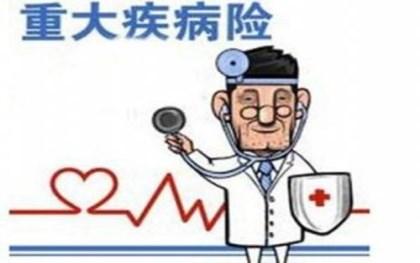 重大疾病保险理赔范围