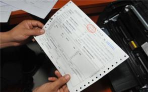 增值稅發票代開申請流程
