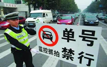 杭州周末限行规定