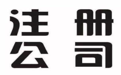 最新的上海注册公司费用