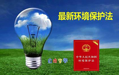 2018环境保护法全文规定