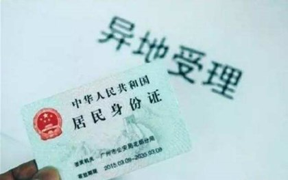 身份证挂失手续怎么办理