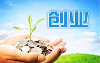 大学生创业小额贷款流程