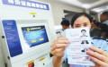 上海异地办理身份证流程