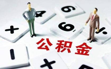 北京住房公积金怎么查询
