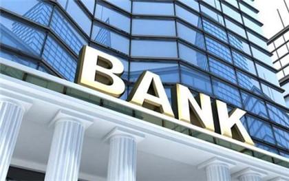 银行存款利率低了吗